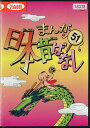 まんが日本昔ばなし 第51巻|中古DVD