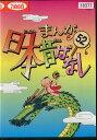 まんが日本昔ばなし 第52巻|中古DVD