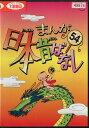 まんが日本昔ばなし 第54巻|中古DVD