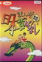 まんが日本昔ばなし 第55巻|中古DVD