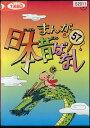 まんが日本昔ばなし 第57巻|中古DVD