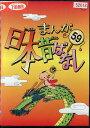 まんが日本昔ばなし 第59巻|中古DVD