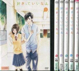 好きっていいなよ。 1〜6巻 (全6枚)(全巻セットDVD)|中古DVD【中古】