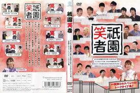 祇園笑者 (2011年)|中古DVD