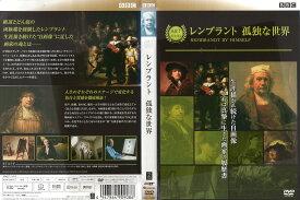 レンブラント 孤独な世界 [字幕]|中古DVD