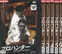 プロハンター 1〜6 (全6枚)(全巻セットDVD)|中古DVD