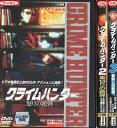 クライムハンター 1〜3 (全3枚)(全巻セットDVD) [世良公則]|中古DVD