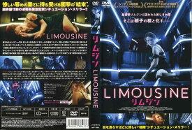 リムジン LIMOUSINE [字幕][パオラ・ボンテンピ主演]|中古DVD【中古】