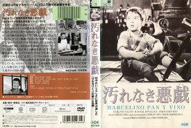 汚れなき悪戯 (1955年) [字幕]|中古DVD【中古】【ポイント10倍♪2/6(木)10時〜2/26(水)10時迄♪期間限定】