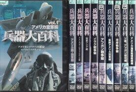 兵器大百科(巻抜け) (10枚セットDVD)|中古DVD