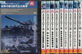 ミリタリー・パワー (全10枚)(全巻セットDVD) [字幕]|中古DVD