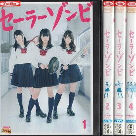 セーラーゾンビ 1〜4 (全4枚)(全巻セットDVD) [川栄李奈]|中古DVD【中古】
