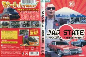 JAP STATE 〜車改造大作戦!!!〜|中古DVD【9/19 20時から 9/29 0時まで★ポイント5倍★☆期間限定】