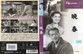 晩春 [笠智衆]|中古DVD【中古】【ポイント10倍♪2/6(木)10時〜2/26(水)10時迄♪期間限定】