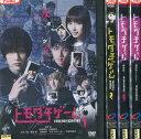 トモダチゲーム 1〜2巻+劇場版2本 (全4枚)(全巻セットDVD)|中古DVD