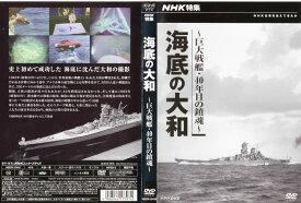 NHK特集 海底の大和 〜巨大戦艦・40年目の鎮魂〜|中古DVD【中古】