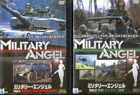 ミリタリー・エンジェル Part.1+Part.2 (全2枚)(全巻セットDVD)|中古DVD