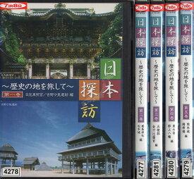 日本探訪 〜歴史の地を旅して〜 1〜5 (全5枚)(全巻セットDVD) 中古DVD【中古】