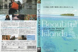 ビューティフル アイランズ 〜気候変動 沈む島の記憶〜 [字幕] 中古DVD【中古】