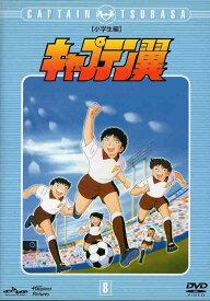 キャプテン翼 小学生編 8|中古DVD【中古】