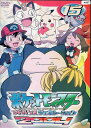 ポケットモンスター アドバンスジェネレーション2004 第15巻 中古DVD【中古】