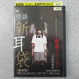 怪談新耳袋 劇場版 幽霊マンション レンタル落ちDVD