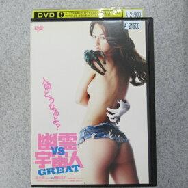 幽霊vs宇宙人 GREAT レンタル落ち 中古DVD【中古】