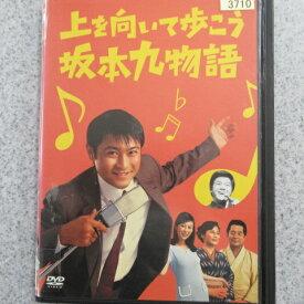 上を向いて歩こう 坂本九物語 レンタル落ち 中古DVD【中古】