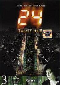 【中古】24 TWENTY FOUR 1st Vol.3 レンタル落ちDVD