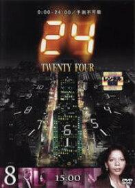 【中古】24 TWENTY FOUR 1st Vol.8 レンタル落ちDVD