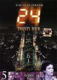 【中古】24 TWENTY FOUR 1st Vol.5 レンタル落ちDVD