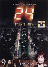 【中古】24 TWENTY FOUR 1st Vol.9 レンタル落ちDVD