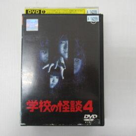 学校の怪談4 レンタル落ち 中古DVD