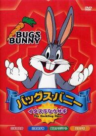 バッグス・バニー BUGS BUNNY イタズラなウサギ 全8話収録|新品DVD【ポイント10倍♪2/6(木)10時〜2/26(水)10時迄♪期間限定】