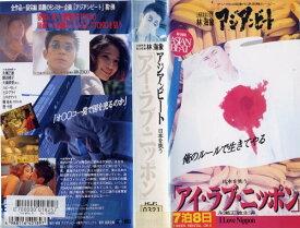 【VHSです】アジアンビート 日本を笑う 「アイ・ラブ・ニッポン」[永瀬正敏]|中古ビデオ【中古】【ポイント10倍♪7/31(金)20時〜8/17(月)10時迄】