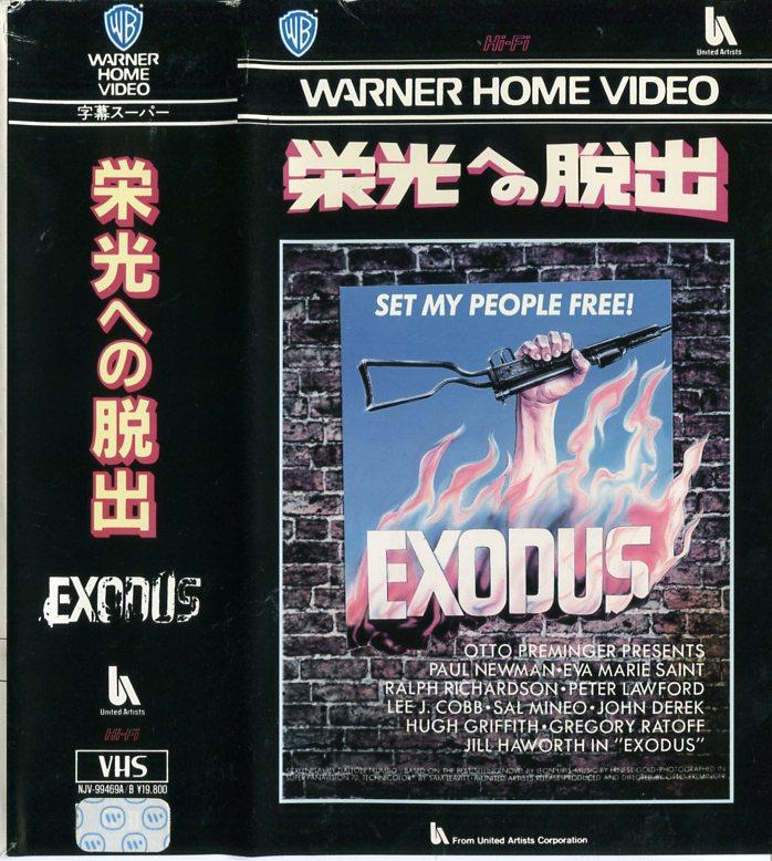 【VHSです】栄光への脱出 EXODUS 2本組 [字幕][ポール・ニューマン]|中古ビデオ【中古】