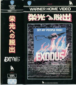 【VHSです】栄光への脱出 EXODUS 2本組 [字幕][ポール・ニューマン] 中古ビデオ【中古】【ポイント10倍♪7/10(金)20時〜7/27(月)10時迄♪】