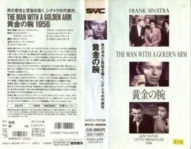 【VHSです】黄金の腕 [字幕] 中古ビデオ【中古】【ポイント10倍♪7/10(金)20時〜7/27(月)10時迄♪】