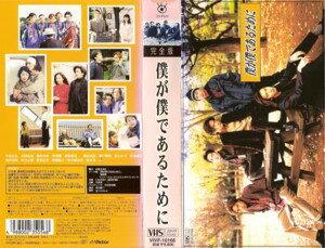 【VHSです】僕が僕であるために 完全版(SMAP出演作品)|中古ビデオ【中古】