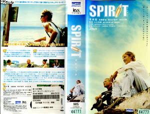 【2/9 20時から2/20 10時まで★ポイント10倍★☆期間限定】【VHSです】SPIRIT スピリット [玉木宏]|中古ビデオ【中古】