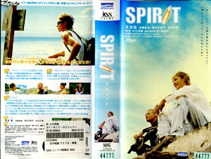 【VHSです】SPIRIT スピリット [玉木宏]|中古ビデオ【中古】【5/24 20時から6/7 10時まで★ポイント10倍★☆期間限定】