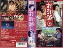 【VHSです】お引越し [中井貴一/桜田淳子/笑福亭鶴瓶] 中古ビデオ【中古】