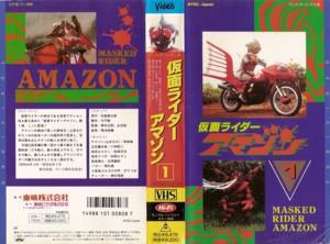 【VHSです】仮面ライダーアマゾン・1|中古ビデオ【中古】【8/16 20時から8/21 10時まで★ポイント10倍★☆期間限定】