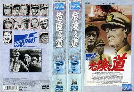 【VHSです】危険な道 IN HARM'S WAY 2本組 [字幕] 中古ビデオ【中古】【ポイント10倍♪7/10(金)20時〜7/27(月)10時迄♪】