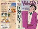 【VHSです】YAWARA! 第10話〜第13話 柔旋風!武蔵山高校は大パニック!!|中古ビデオ【中古】【ポイント5倍♪1/9(木)…
