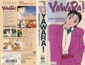 【VHSです】YAWARA! 第10話〜第13話 柔旋風!武蔵山高校は大パニック!!|中古ビデオ【中古】