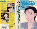 【VHSです】YAWARA! 第14話〜第17話 柔に恋の挑戦状!|中古ビデオ【中古】【ポイント5倍♪1/9(木)20時〜1/20(月)10時…