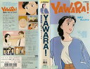 【VHSです】YAWARA! 第18話〜第21話 決戦!!柔VSさやか|中古ビデオ【中古】【ポイント5倍♪1/9(木)20時〜1/20(月)10…