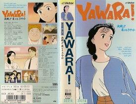 【VHSです】YAWARA! 第18話〜第21話 決戦!!柔VSさやか|中古ビデオ【中古】