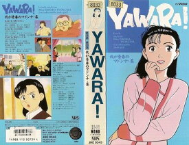【VHSです】YAWARA! 第26話〜第29話 我が青春のマドンナ・柔|中古ビデオ【中古】